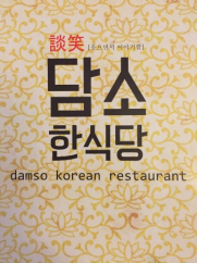 Damso Korean Restaurant logo